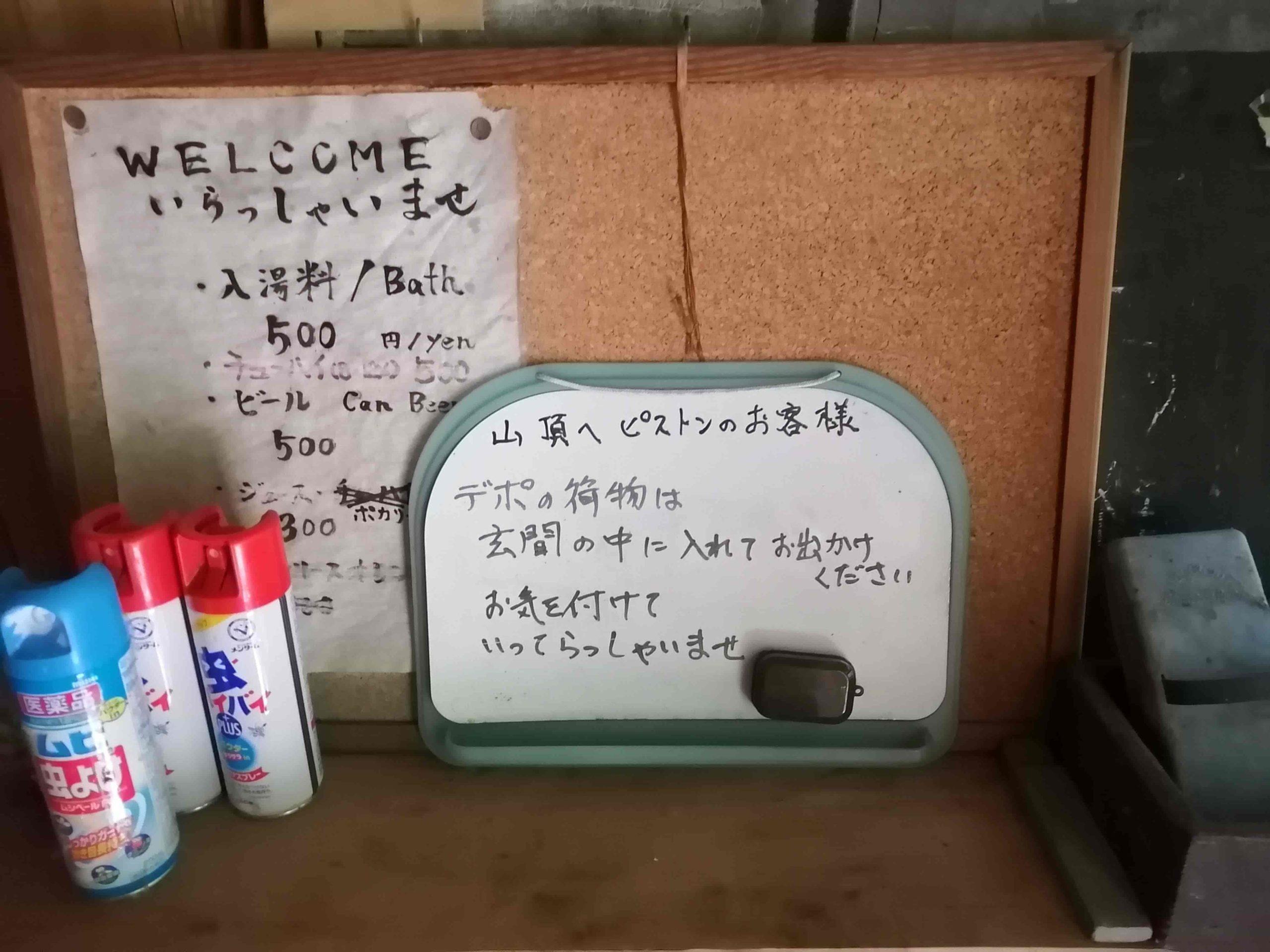 赤湯温泉山口館