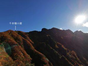 八海山屏風道